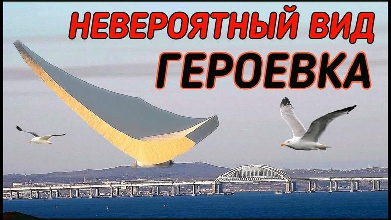 Крымский мост февраль 2019 МОСТ как на ладони НЕВЕРОЯТНО красивый ракурс НОВОЕ место съёмки