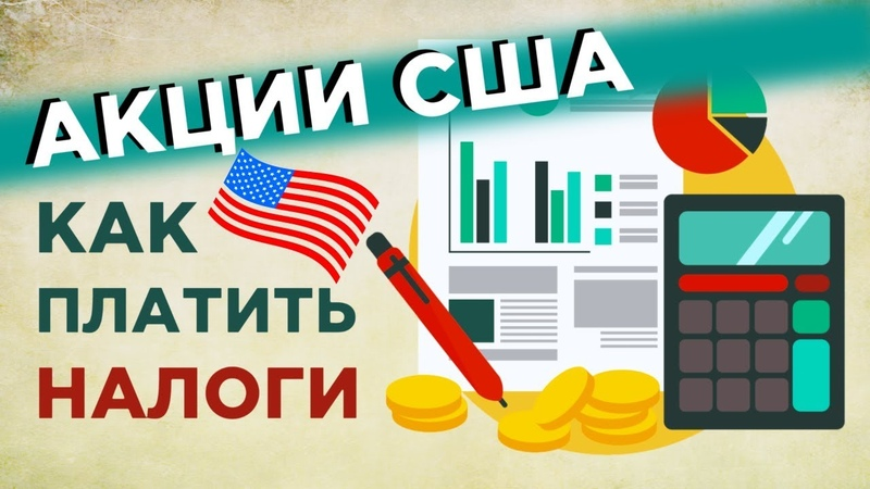 Налог на дивиденды по американским акциям Форма W 8BEN и декларация 3 НДФЛ онлайн 2020