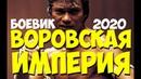 финкой по венах ФИЛЬМ 2020 ВОРОВСКАЯ ИМПЕРИЯ - @ Русские боевики 2019 новинки HD 1080P