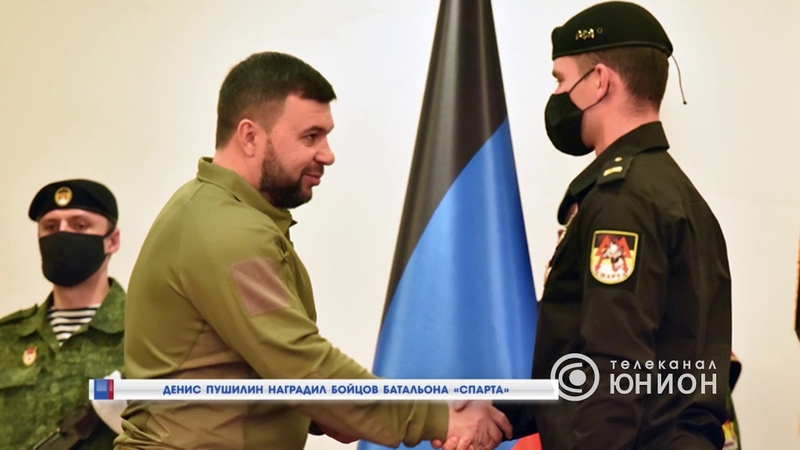 Денис Пушилин наградил бойцов батальона Спарта 27 11 2020 Панорама