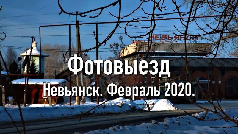 Фотовыезд Невьянск Февраль 2020