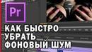Как убрать шум микрофона в Adobe Premiere Pro
