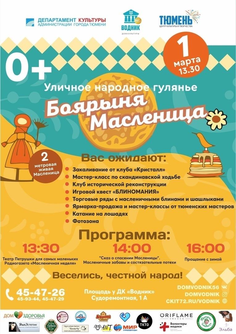 Топ мероприятий на 28 февраля — 1 марта, изображение №53
