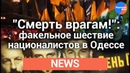 Смерть врагам факельное шествие националистов в Одессе