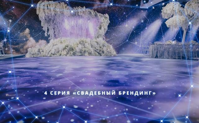 «Рождение Вселенной хроника». 4 серия «Свадебный брэндинг»