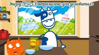 Коровка Мила из Лужайкино. Ультрамолоко для домовитых