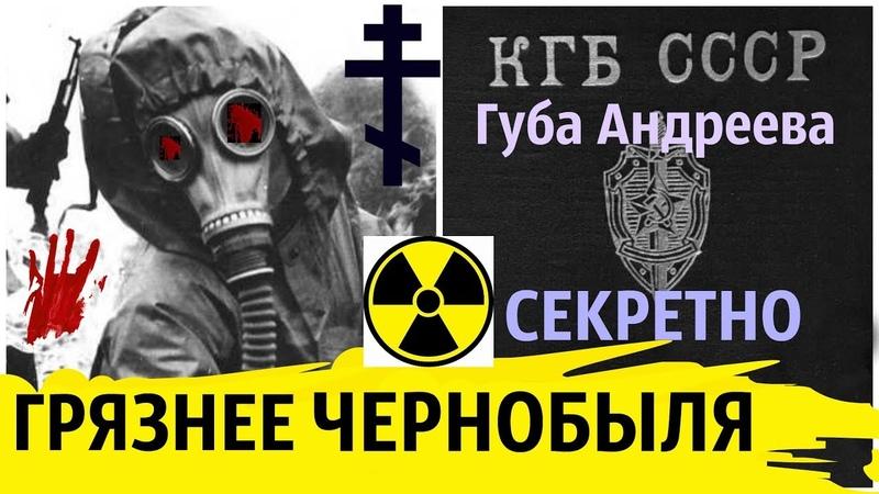 Грязнее Чернобыля Радиационная авария в губе Андреева