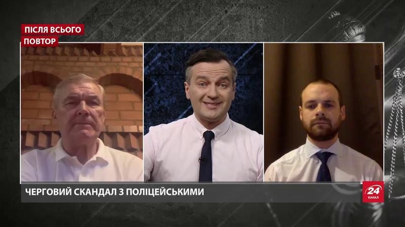 Як в старі часи при Януковичі систама роботи поліції Після всього