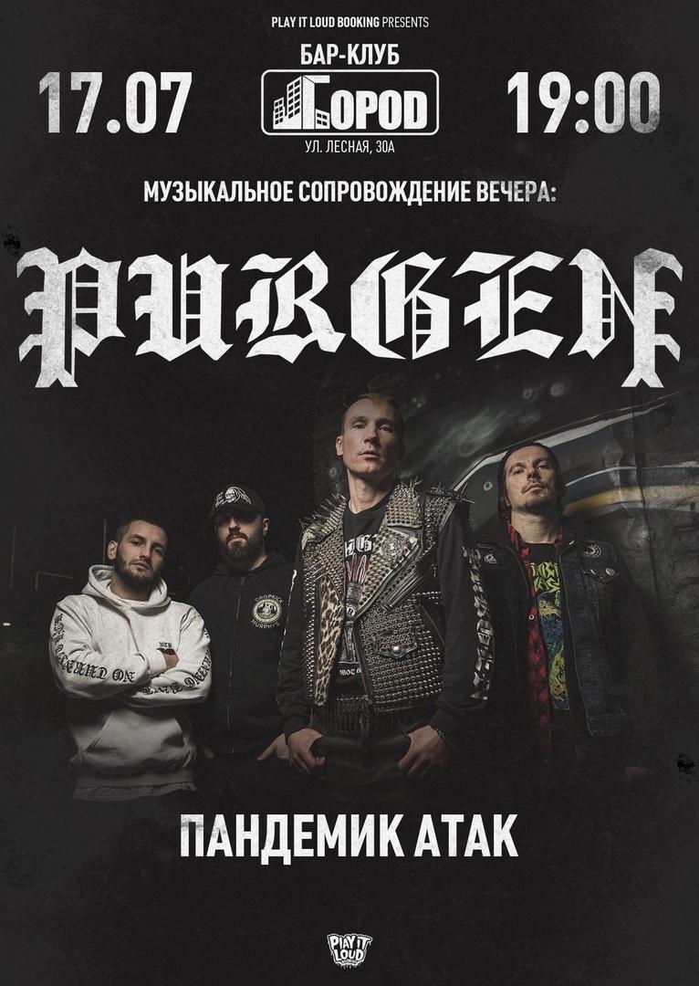 Афиша Москва 17/07 PURGEN - ПАНДЕМИК АТАК