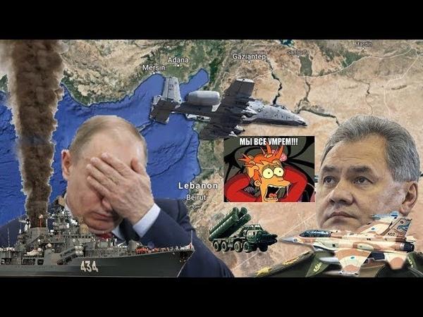 Потери ВС РФ в Сирии Турецкий гамбит Кремлю в Ливии США взломали С 400 ГРКР Маршал Устинов
