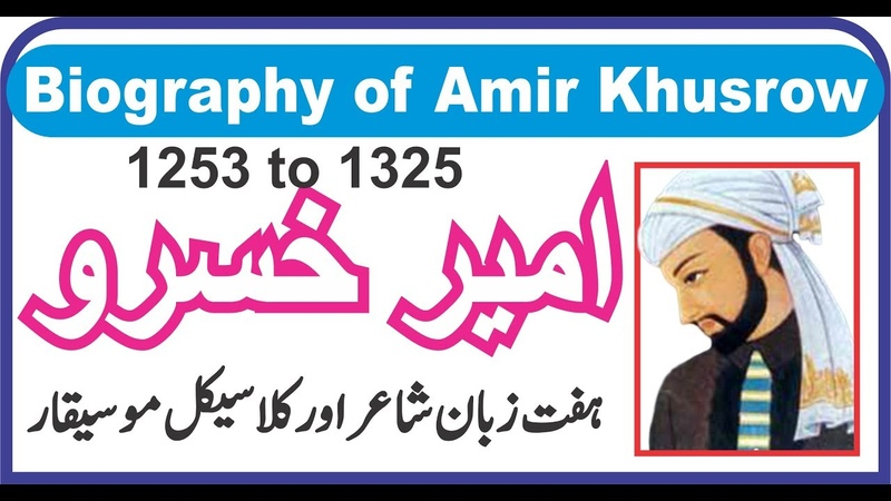 Biography of Ameer Khusro || امیر خسرو کا اردو شاعری میں مقام