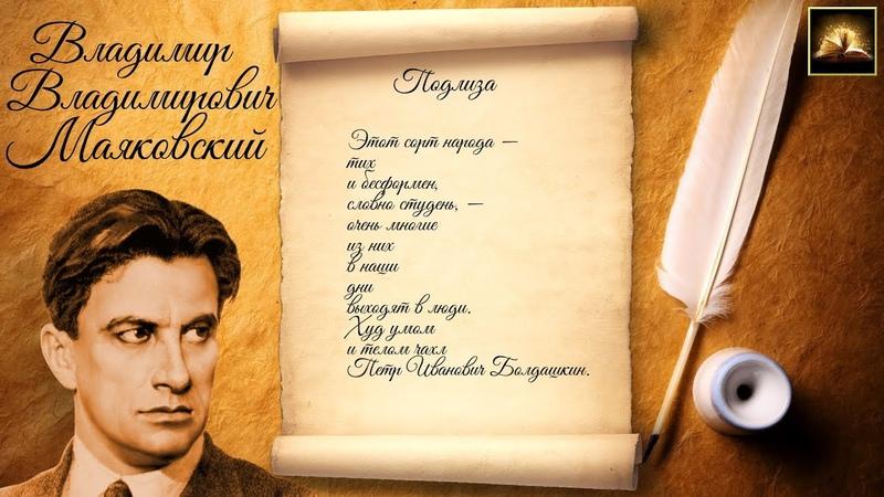 Стихотворение В В Маяковский Подлиза Стихи Русских Поэтов Аудио Стихи Слушать Онлайн