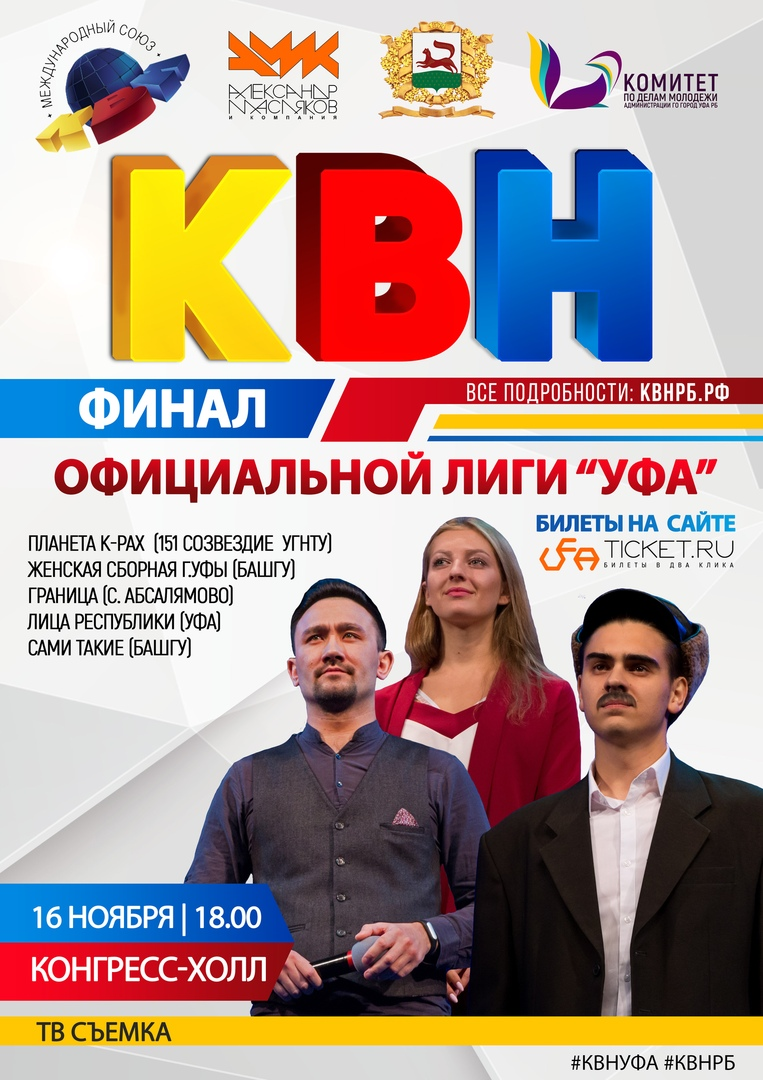 Афиша 16 ноября - Финал Официальной лиги Уфа