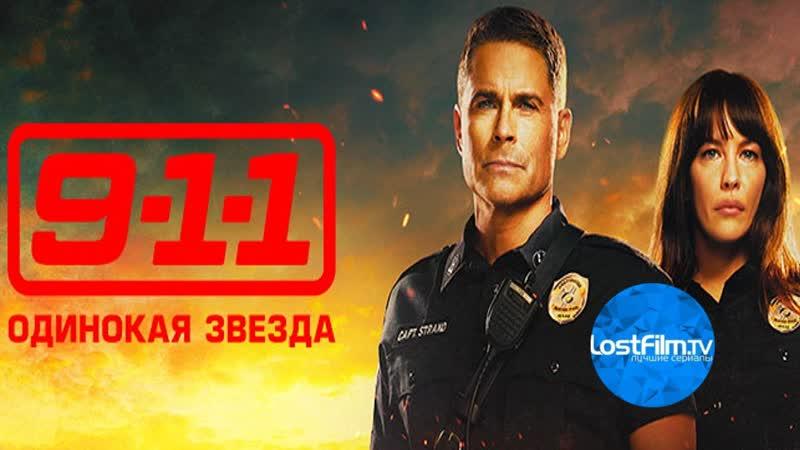 9-1-1 Одинокая звезда (1 сезон) 720p LostFilm