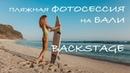 Пляжная фотосессия на Бали. Фотограф на Бали Сергей Смейлов. Backstage