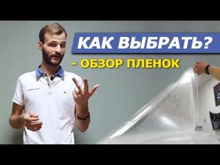 Полиуретановая пленка на авто. Как выбрать защитную пленку Обзор пленок- SunTek, Llumar, Hexis
