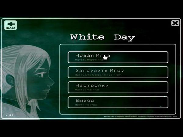White Day: A Labyrinth Named School Школота ночью не спит часть 1