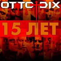 Логотип OTTO DIX официальное сообщество