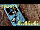 Обзор динамических наушников Blon BL 03