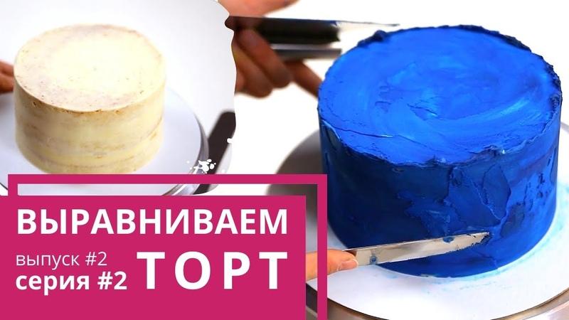 Выравнивание торта Масляный крем Торт по заявкам 2 серия 2