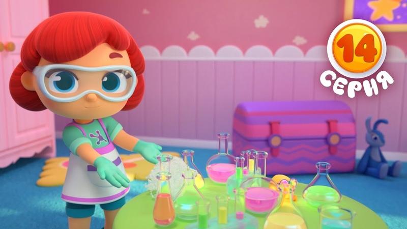 Волшебная кухня Молекулярная кухня 🍧 Серия 14 Мультики для детей