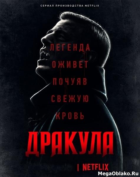 Дракула (1 сезон: 1-3 серия из 3) / Dracula / 2020 / ДБ (Невафильм) / WEB-DLRip + WEB-DL (720p) + (1080p)