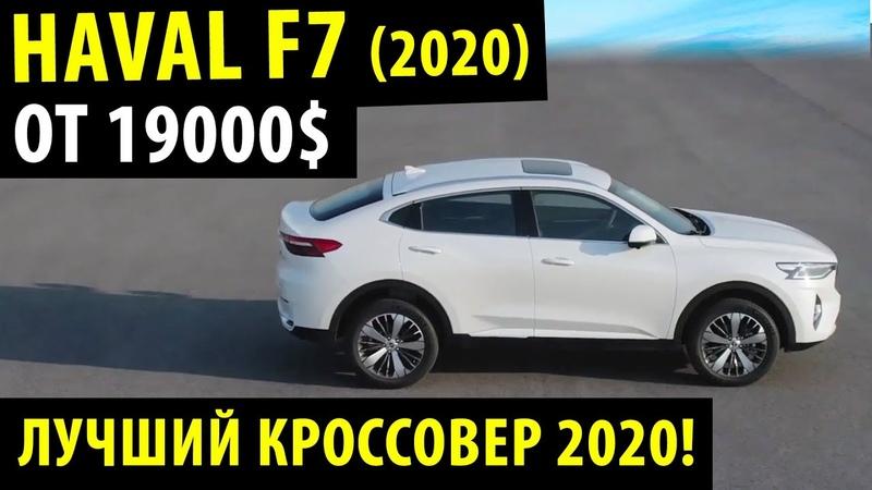 Haval F7 2020 Полный обзор Haval F7x Лучший кроссовер 2020