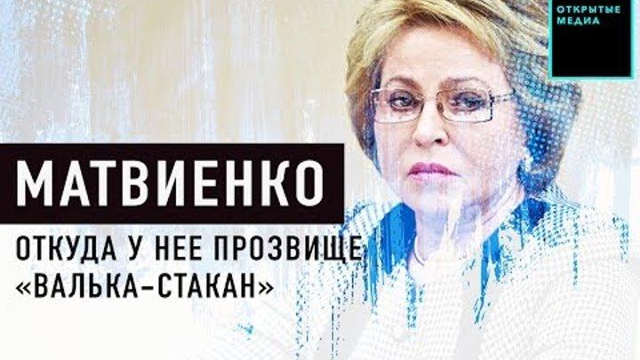 Валентина Матвиенко: почему она «Валька-стакан», «сосули», сын-миллиардер