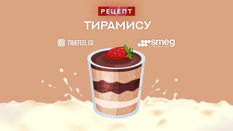 Рецепт приготовления тирамису от SMEG