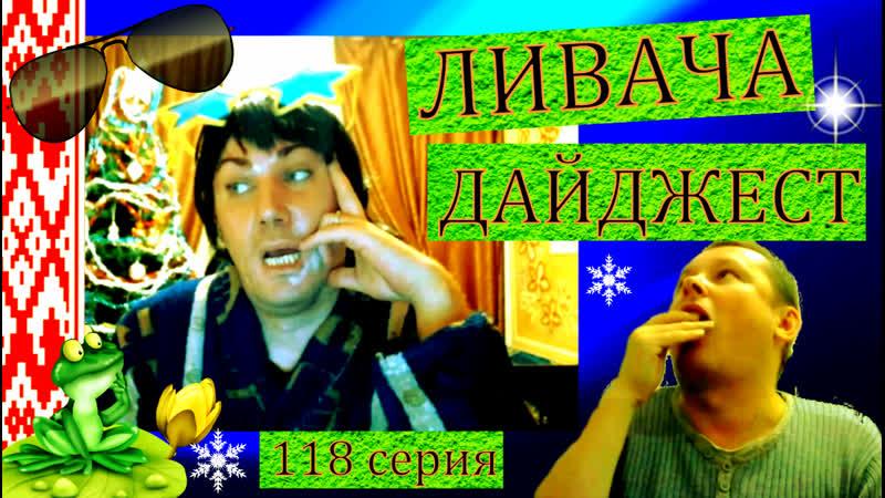 ЛИВАЧА ДАЙДЖЕСТ 118 серия