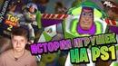 ШАКАЛЬНЫЙ БАЗЗ ЛАЙТЕР⚡️ | Обзор игры Toy Story 2: Buzz Lightyear to the Rescue (История Игрушек 2)