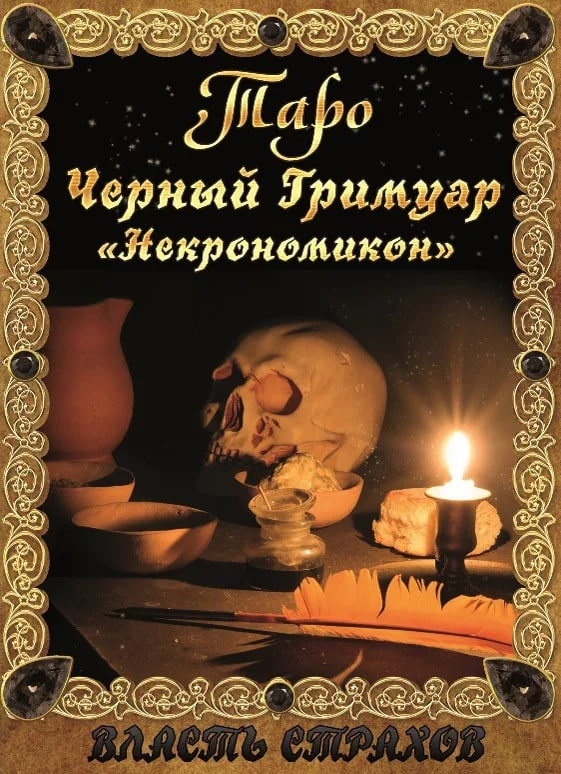 Дмитрий Невский - Таро ZaQKdp7JrRM