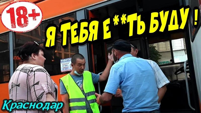 🔥 Водилы троллейбусов ЛЮТО сцепились с маршрутчиком не стесняясь выражений 🔥 Краснодар