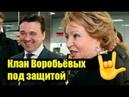 Матвиенко защищает клан Воробьёвых от депутата КПРФ