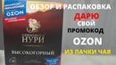 Обзор и распаковка чая ДАРЮ промокод OZON из пачки чая