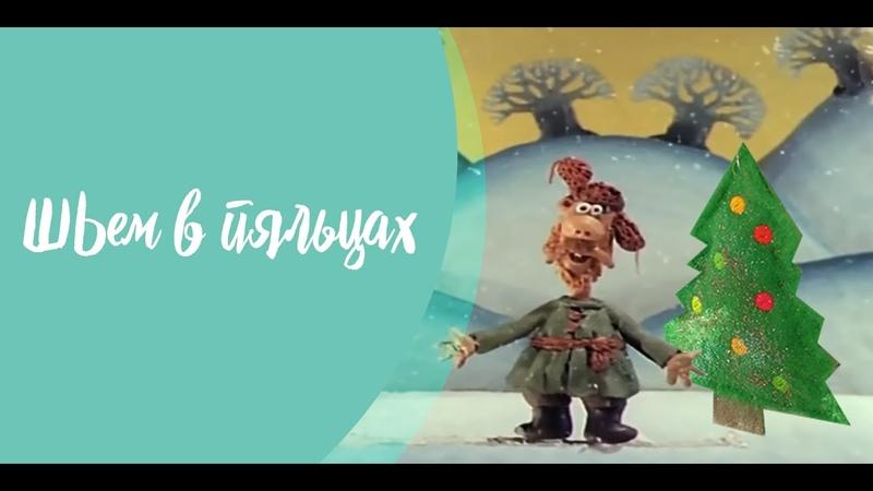 Технология вышивки Шьем в пяльцах : Игрушка Елка BERNINA 500E