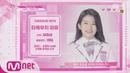 PRODUCE48 48스페셜 AKB48 타케우치 미유 l 당신의 소녀에게 투표하세요 180810 EP 9