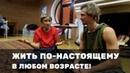 Жить по настоящему в любом возрасте! Встреча с Vlad Iss