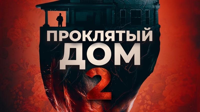 ПРОКЛЯТЫЙ ДОМ 2 НОВЫЙ 18 ФИЛЬМ УЖАСОВ(2020) ТРИЛЛЕР ДЕТЕКТИВ ПОЛНЫЙ ФИЛЬМ HD remake Online full