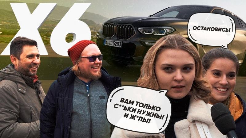 Борзый Король Новый BMW X6 G06 2020 Большой тест драйв и девушки