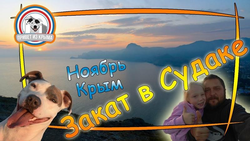 Чем занимаются крымчане? Провожают закаты...