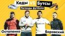 Старые кеды VS Футбольные бутсы Легенды Казахстанского футбола
