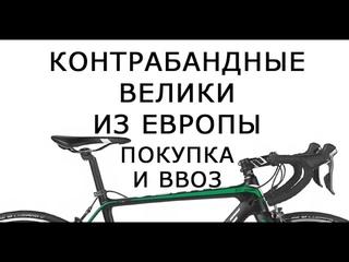 Дешевый карбоновый шоссейный велосипед Kross Vento распаковка. Альтернатива велосипедам алиэкспресс