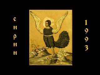 """Сирин"" ансамбль. ""Хвалите Господа с небес"", 1993г."