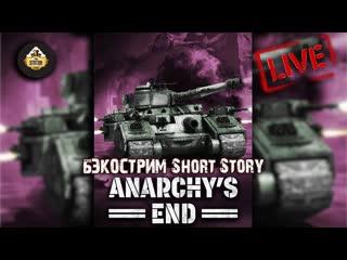 Бэкострим the station - anarchy's end short story - как полюбить дух машины