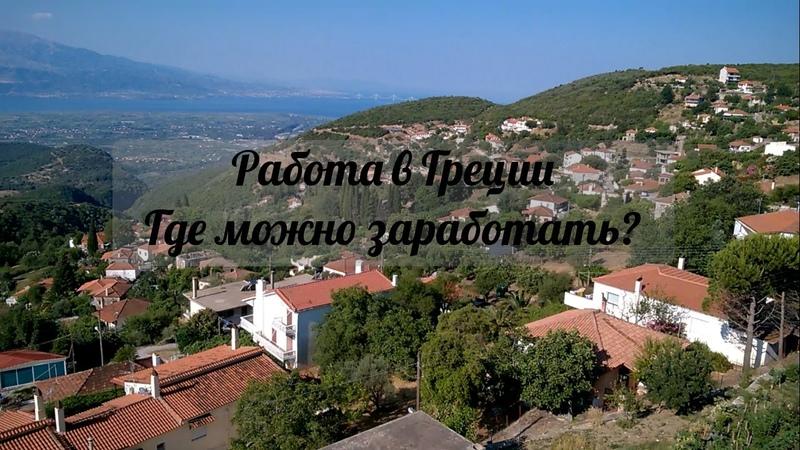 Жизнь в греческой деревне Работа в Греции 3 вида заработков