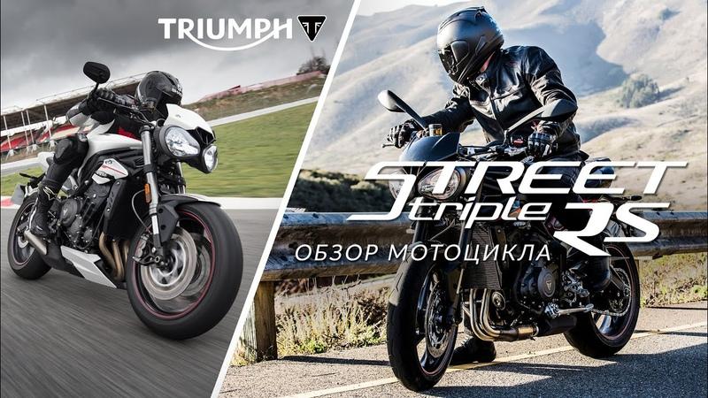 TRIUMPH STREET TRIPLE 756 RS: обзор семейства мотоциклов Triumph Street Triple 765