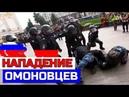 Нападение ОМОНовцев на Павла Устинова Беспредел или ошибка