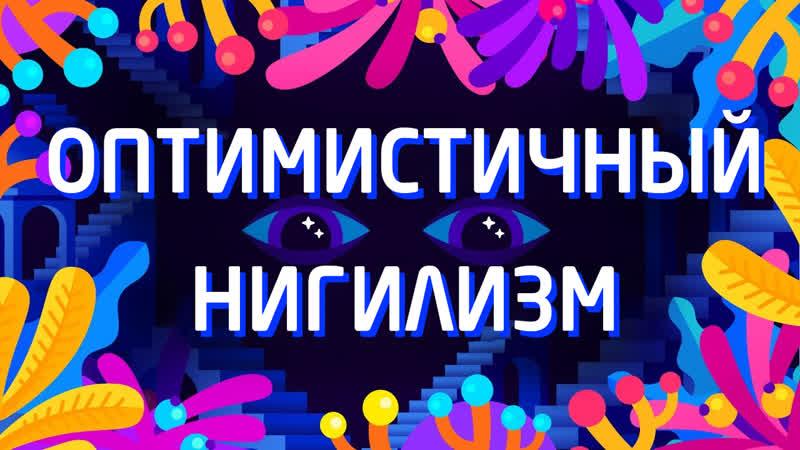 Оптимистичный нигилизм | Kurzgesagt на русском | kvashenov