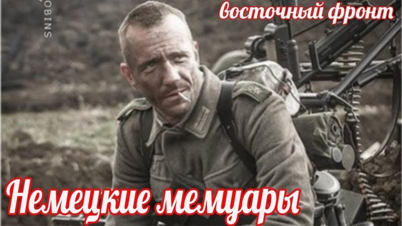 Чтобы поесть ухи, русские убили 5 человек. Как можно воевать в этой стране? Хуго Цайслер